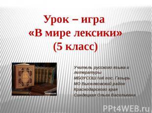 Учитель русского языка и литературы МБОУСОШ №6 пос. Газырь МО Выселковский район