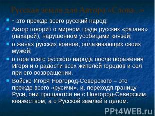 - это прежде всего русский народ; - это прежде всего русский народ; Автор говори