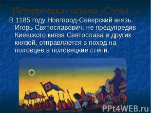 В 1185 году Новгород-Северский князь Игорь Святославович, не предупредив Киевско