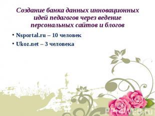 Nsportal.ru – 10 человек Nsportal.ru – 10 человек Ukoz.net – 3 человека