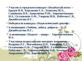 Участие в городском конкурсе «Незабытый полк» – Бредун И.В., Корсакова Е.А., Ахм