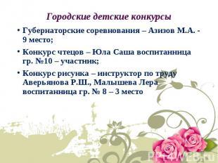Губернаторские соревнования – Азизов М.А. - 9 место; Губернаторские соревнования