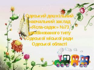 Одеський дошкільний навчальний заклад «Ясла-садок» №73 комбінованого типу Одеськ