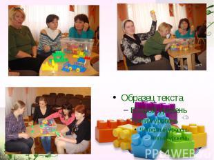 Робота з педагогамиМайстер-клас Організація роботи з конструктором LEGO Educatio