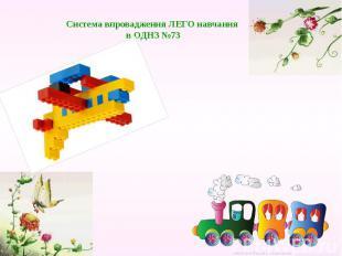 Система впровадження ЛЕГО навчання в ОДНЗ №73