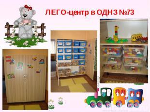 ЛЕГО-центр в ОДНЗ №73