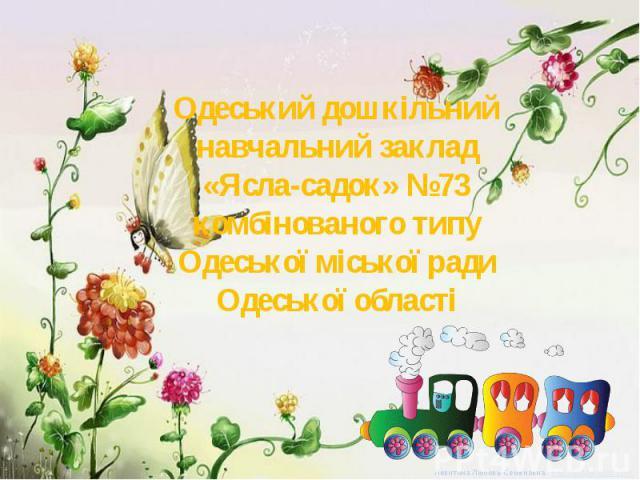 Одеський дошкільний навчальний заклад «Ясла-садок» №73 комбінованого типу Одеської міської ради Одеської області