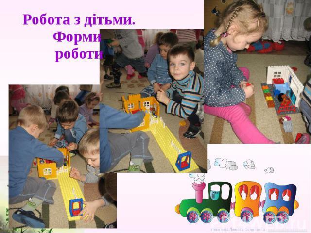 Робота з дітьми.Форми роботи