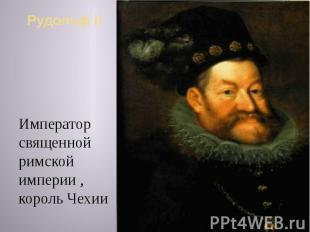 Рудольф II Император священной римской империи , король Чехии