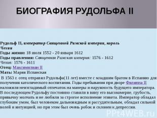 БИОГРАФИЯ РУДОЛЬФА II