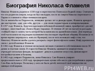 Биография Николаса Фламеля