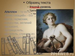 Аполлон Аполлон – то есть «блистающий» - бог света, гармонии, искусства, в