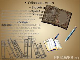 Греческие мифы дошли до наших дней в поэтических сочинениях. Древнейшими поэтиче