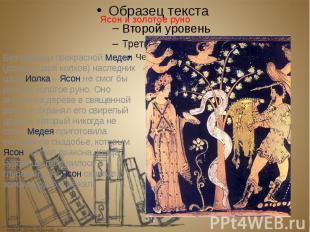 Ясон и золотое руно Без помощи прекрасной Медеи (дочери царя колхов) наследник ц