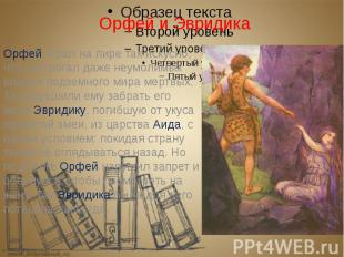 Орфей и Эвридика Орфей играл на лире так искусно, что растрогал даже неумолимых