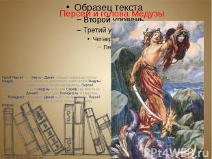 Персей и голова Медузы Герой Персей, сын Зевса и Данаи, победил чудовище г