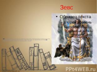 Зевс Зевс – величайший из богов, властелин мира. Повелитель неба и земли. Страж