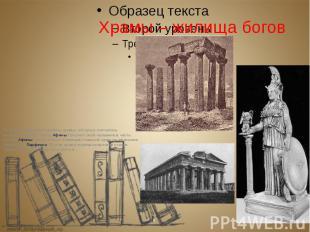 Храмы – жилища богов По всей Греции возводились храмы, которые считались ж
