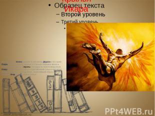 Крылья Икара Критский царь Минос держал в заточении Дедала и его сына Икара, они