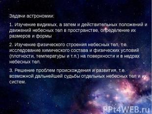 Задачи астрономии: 1. Изучение видимых, а затем и действительных положений и дви