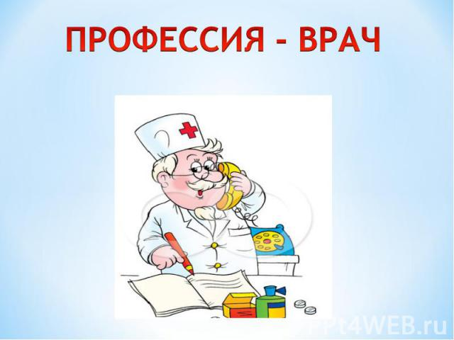 картинки для детей профессия врач