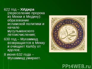622 год – ХИджра (переселение пророка из Мекки в Медину): образование исламской
