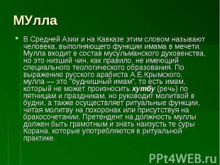 В Средней Азии и на Кавказе этим словом называют человека, выполняющего функции
