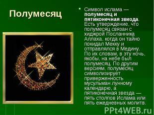 Символ ислама— полумесяц и пятиконечная звезда. Есть утверждение, что полумесяц