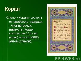 Слово «Коран» состоит от арабского «кыраа» - чтение вслух, наизусть. Коран состо