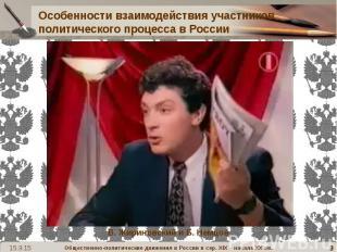 Особенности взаимодействия участников политического процесса в России