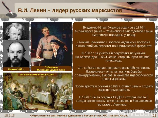 В.И. Ленин – лидер русских марксистов