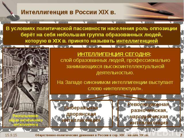 Интеллигенция в России XIX в.