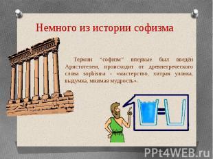 """Немного из истории софизма Термин """"софизм"""" впервые был введён Аристотелем, проис"""