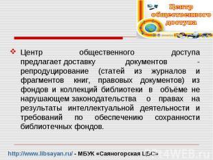 Центр общественного доступа предлагаетдоставку документов - репродуцирован