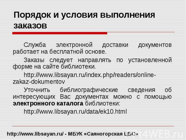 Служба электронной доставки документов работает на бесплатной основе. Служба электронной доставки документов работает на бесплатной основе. Заказы следует направлять по установленной форме на сайте библиотеки. http://www.libsayan.ru/index.php/reader…