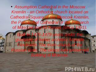 Assumption Cathedral in the Moscow Kremlin - an Orthodox church located on Cathe