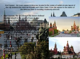 Red Square - the main square in Moscow, located in the center of radial-circular