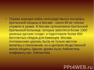 Первая мировая война непосредственно коснулась британской общины в Москве - окол