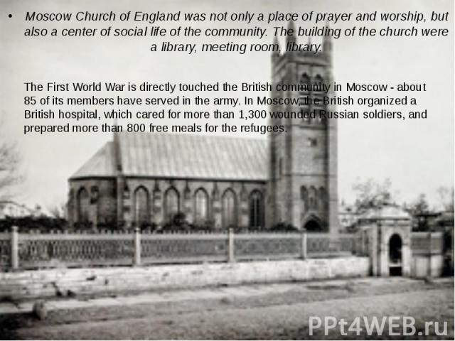 Moscow Church of England was not only a place of prayer and worship, but also a center of social life of the community. The building of the church were a library, meeting room, library.