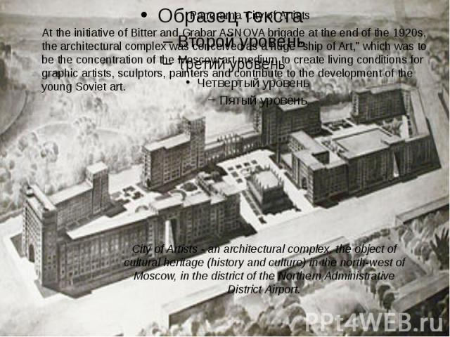 At the initiative of Bitter and Grabar ASNOVA brigade at the end of the 1920s, the architectural complex was conceived as a huge