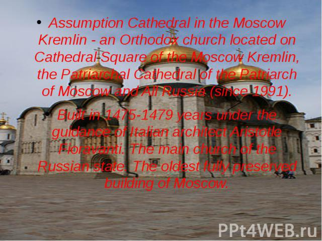 Assumption Cathedral in the Moscow Kremlin - an Orthodox church located on Cathedral Square of the Moscow Kremlin, the Patriarchal Cathedral of the Patriarch of Moscow and All Russia (since 1991).Built in 1475-1479 years under the guidance of Italia…