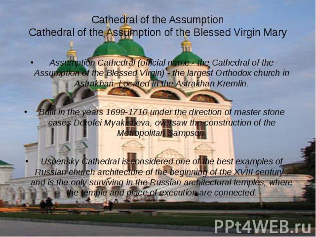 Cathedral of the AssumptionCathedral of the Assumption of the Blessed Virgin MaryAssumption Cathedral (official name - the Cathedral of the Assumption of the Blessed Virgin) - the largest Orthodox church in Astrakhan. Located in the Astrakhan Kremli…