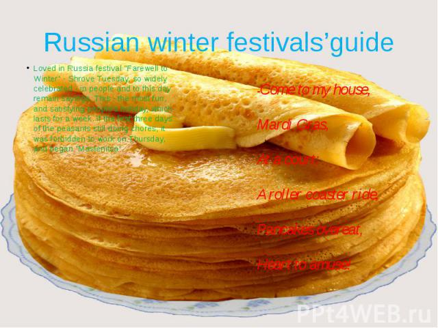 "Russian winter festivals'guideLoved in Russia festival ""Farewell to Winter"" - Shrove Tuesday, so widely celebrated - in people and to this day remain sayings. This - the most fun, and satisfying people's holiday, which lasts for a week. If…"