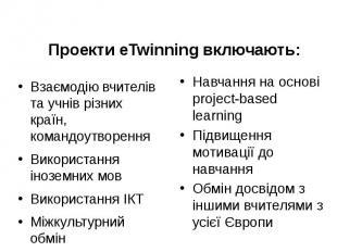 Проекти eTwinning включають: Взаємодію вчителів та учнів різних країн, командоут