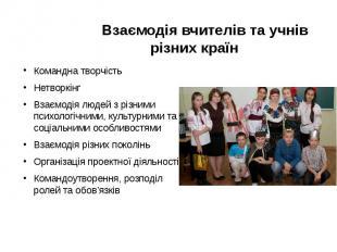 Взаємодія вчителів та учнів різних країн Командна творчість Нетворкінг Взаємодія