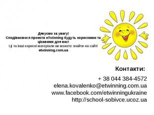 Дякуємо за увагу! Сподіваємося проекти eTwinning будуть корисними та цікавими дл