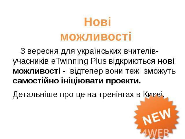 З вересня для українських вчителів-учасників eTwinning Plus відкриються нові можливості - відтепер вони теж зможуть самостійно ініціювати проекти. З вересня для українських вчителів-учасників eTwinning Plus відкриються нові можливості - відтепер вон…